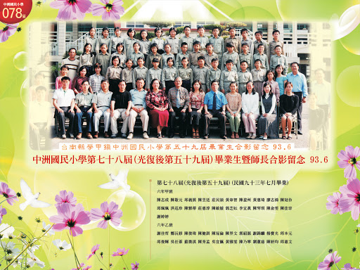 第78屆(光復後第59屆)(民國93年)