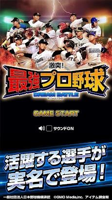 激突!最強プロ野球 ドリームバトルのおすすめ画像1