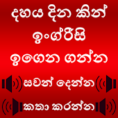 English in Sinhala: Sinhala to English Speaking
