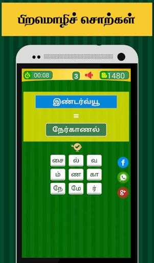 Tamil Word Game - u0b9au0bcau0bb2u0bcdu0bb2u0bbfu0b85u0b9fu0bbf - u0ba4u0baeu0bbfu0bb4u0bcbu0b9fu0bc1 u0bb5u0bbfu0bb3u0bc8u0bafu0bbeu0b9fu0bc1 3.7 screenshots 7
