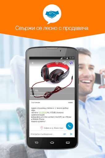 OLX Bulgaria 4.43.2 screenshots 2
