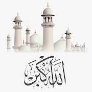 Athan Salat Pro : Prayer Times, Qibla, Quran