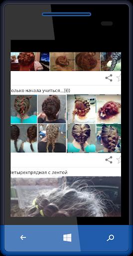 Длинные косы - удел принцесс