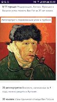 Ван Гог: все картины и истории - screenshot thumbnail 08