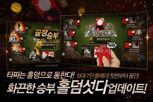ud55cuac8cuc784 uc12fub2e4 android2mod screenshots 11