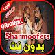 أغاني شارموفرزبدون نت 2019 Sharmoofers Download for PC Windows 10/8/7