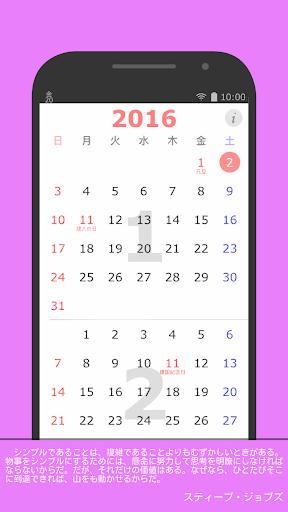 玩工具App 日本的日历(月历,年历)免費 APP試玩