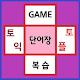 Download 토익 & 토플 단어 게임(1:1 버전) For PC Windows and Mac