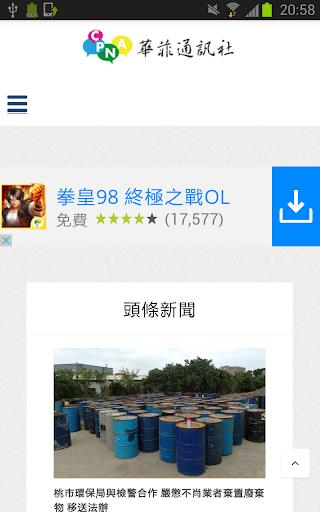 華菲通訊社