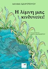 Photo: Η λίμνη μας κινδυνεύει!, Μάλαμα Σιδηροπούλου, Εικονογράφηση: Μαίρη Λαμπαδαρίου, Εκδόσεις Σαΐτα, Δεκέμβριος 2014, ISBN: 978-618-5147-04-4, Κατεβάστε το δωρεάν από τη διεύθυνση: www.saitapublications.gr/2014/12/ebook.125.html