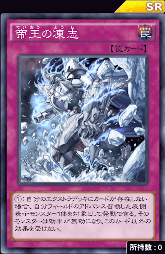 帝王の凍志
