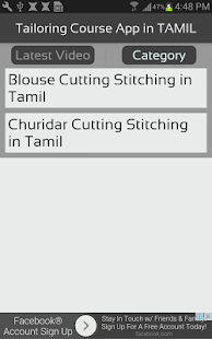 Tailoring Course App in TAMIL Language- screenshot thumbnail