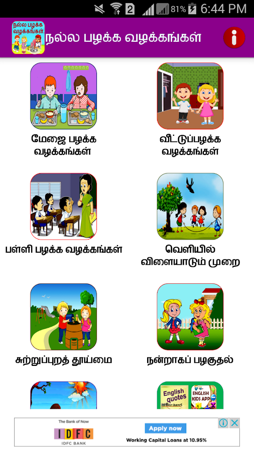 essay on good habits in tamil 216 words short essay on hygiene article shared by  free essay on cleanliness – a good habit  importance of serving hygiene and safety food in hospitals .