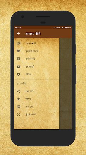 u091au093eu0923u0915u094du092f u0928u0940u0924u093f - Chanakya Niti Hindi 2.5.0 screenshots 5