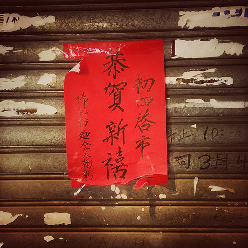 Chinese, New Year,  恭賀新禧, closed sign, business, hong kong, hand written sign, calligraphy,
