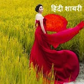 Hindi Shayari Latest