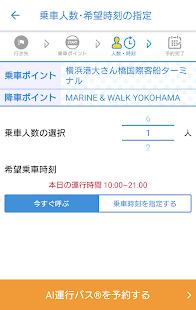 AI Bus™ (Yokohama) for PC-Windows 7,8,10 and Mac apk screenshot 4