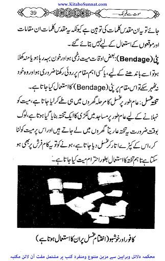 Mout Se Qabar Tak screenshot 2