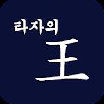 타자의 왕(王) : 운석침공 게임 icon