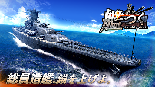 u8266u3064u304f - Warship Craft - android2mod screenshots 9