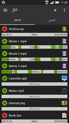 تحميل تطبيق Advanced Download Manager 5.1.2 APK