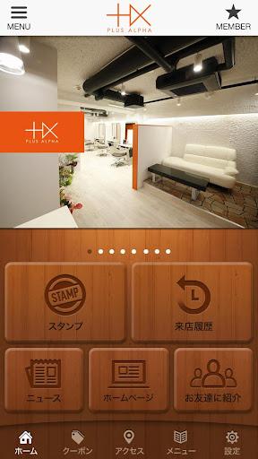 豊橋市の美容院 PLUS ALPHA 公式アプリ