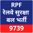 Railway Police (RPF) Exam 2018 icon