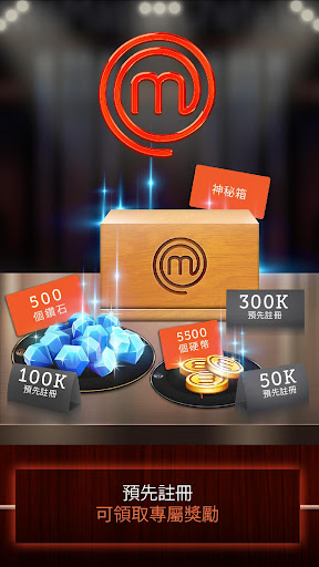 MasterChef: 夢想美食(美食擺盤設計遊戲)