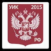 УИК РФ 2015 (бспл)