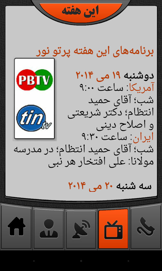 Partove Noor TV Programs- screenshot