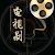 免费看热门电视剧 墨琳影视剧场 file APK for Gaming PC/PS3/PS4 Smart TV