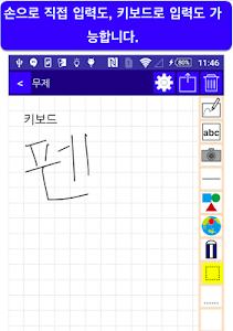 Pocket Note - 메모 작성 이미지[2]