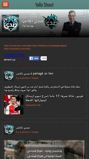 يلاشوت - Yalla Shoot بث مباشر for PC