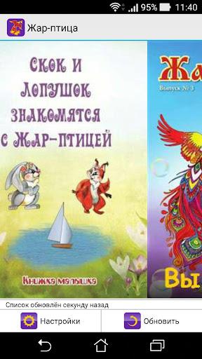 Детский журнал «Жар-птица»