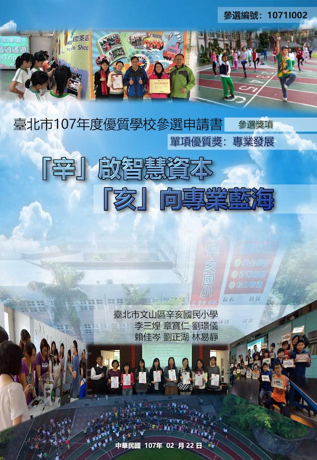 107辛亥國小優質學校封面