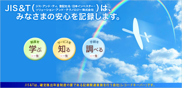 インベスター ソリューション アンド 評判 日本 テクノロジー