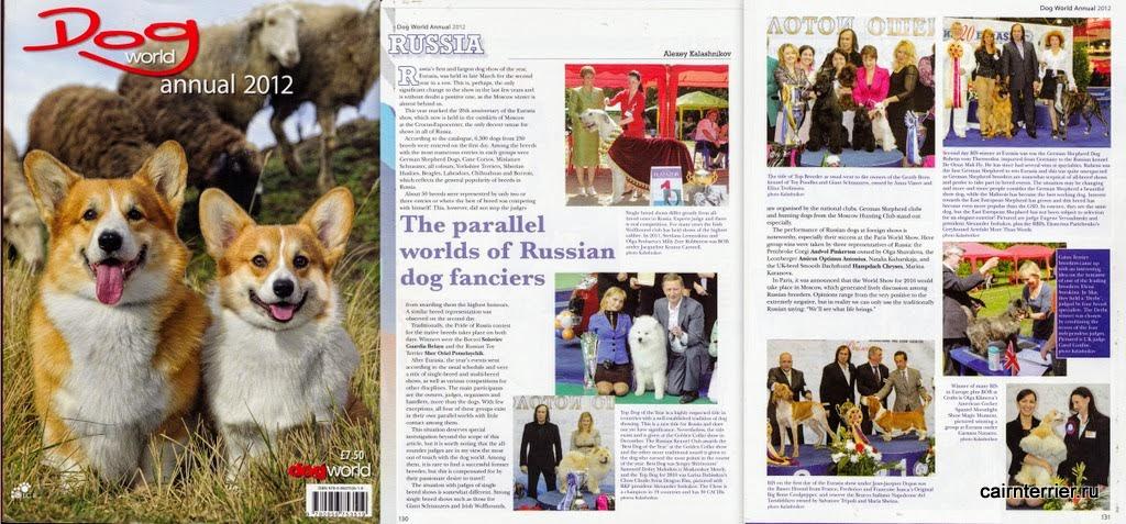 Фото страницы журнала о фестивале керн терьеров в России