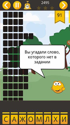 u0423u0433u0430u0434u0430u0439 u0441u043bu043eu0432u0430 3.4.5 screenshots 15