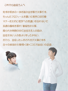 友達&恋人に効果的な出会系アプリの無料登録チャットサークル screenshot 5