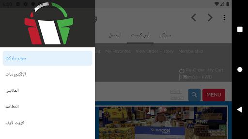 Kuwait online shopping screenshot 4