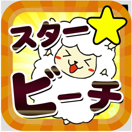 社交のせフレ探しは《スター☆ビーチ》♪無料で探せる出会系アプリ LOGO-記事Game