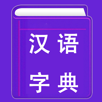 Chinese Dictionary | Xinhua Dictionary