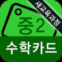 중학 수학 카드 [용어,공식] 2학년 icon
