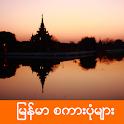 Myanmar Proverb icon