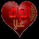 شات غرام العراق APK