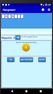 Έξυπνη Κρεμάλα (στα ελληνικά + είσοδο μικροφώνου) - náhled