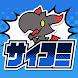 サイコミ-マンガ コミック毎日更新の漫画アプリ- - Androidアプリ