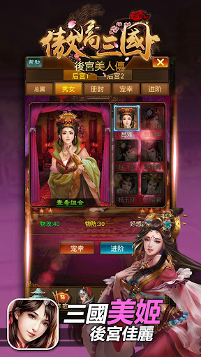 u50b2u5b0cu4e09u570bu306eu5f8cu5baeu7f8eu4ebau50b3  screenshots EasyGameCheats.pro 3