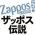 ザッポス伝説 icon