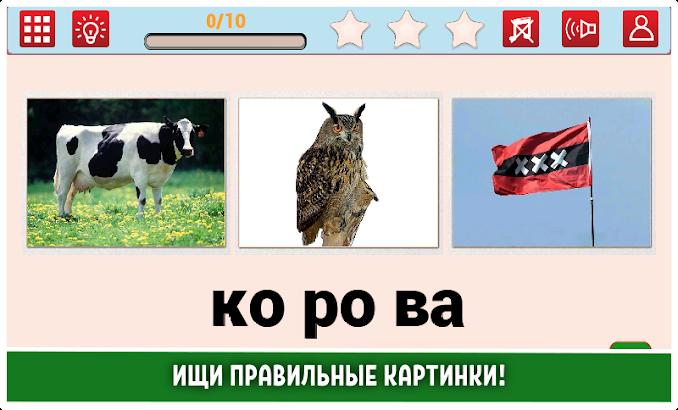 Учимся читать.Зоопарк Умачка- image